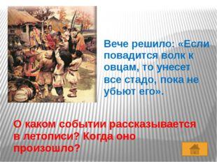Какое событие изображено на картине? В каком году оно произошло?