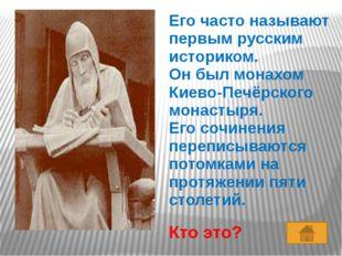 Почему алфавит русского языка называют кириллицей?