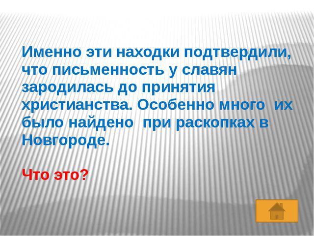 В XI – XII веках в Новгороде, Киеве и Полоцке были построены храмы с одинако...