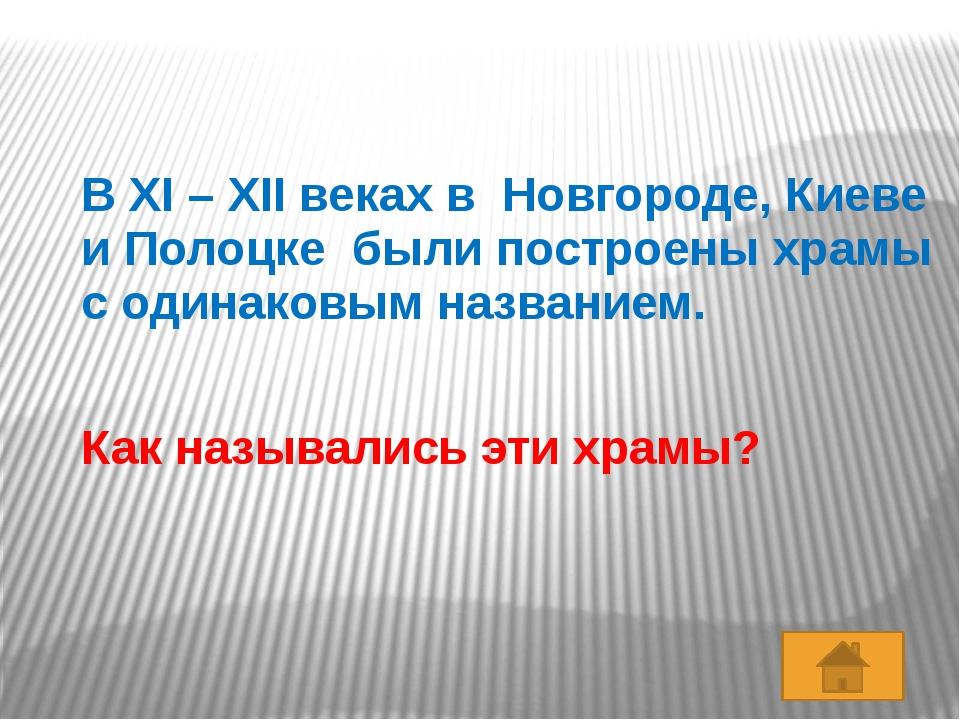 При раскопках поселений древних славян археологи находят вот такие статуи из...