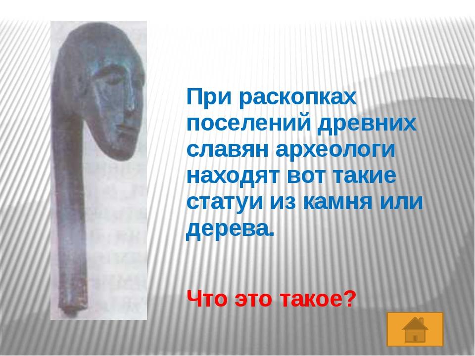 Во что обуты изображенные на рисунке жители Древней Руси?