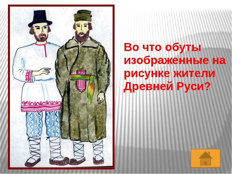 Происхождение выражения «чур, меня» связывают с верованиями древних славян....