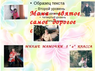 """Мама - святое, самое дорогое слово МИЛЫЕ МАМОЧКИ 5 """" а"""" КЛАССА"""