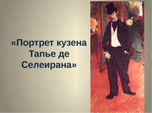 «Портрет кузена Тапье де Селеирана»