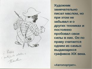 Художник замечательно писал маслом, но при этом не забывал и о других техника