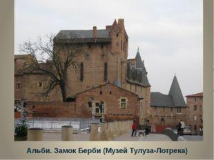 Альби. Замок Берби (Музей Тулуза-Лотрека)