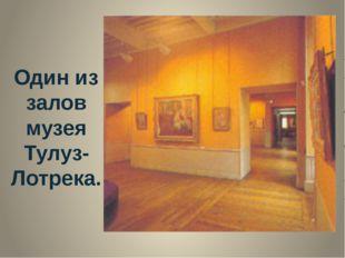Один из залов музея Тулуз-Лотрека.