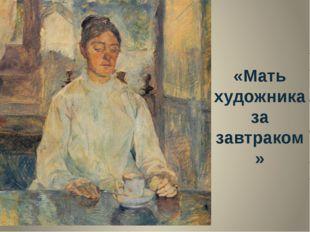 «Мать художника за завтраком»