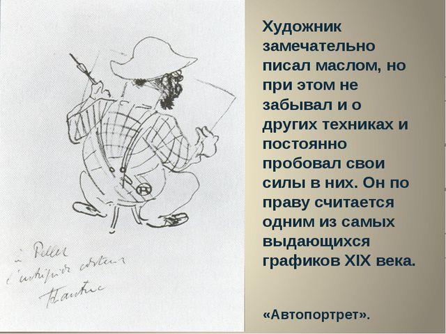 Художник замечательно писал маслом, но при этом не забывал и о других техника...