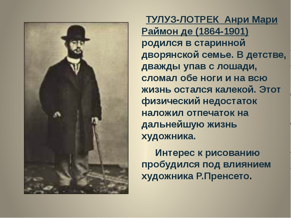 ТУЛУЗ-ЛОТРЕК  Анри Мари Раймон де (1864-1901) родился в старинной дворянской...