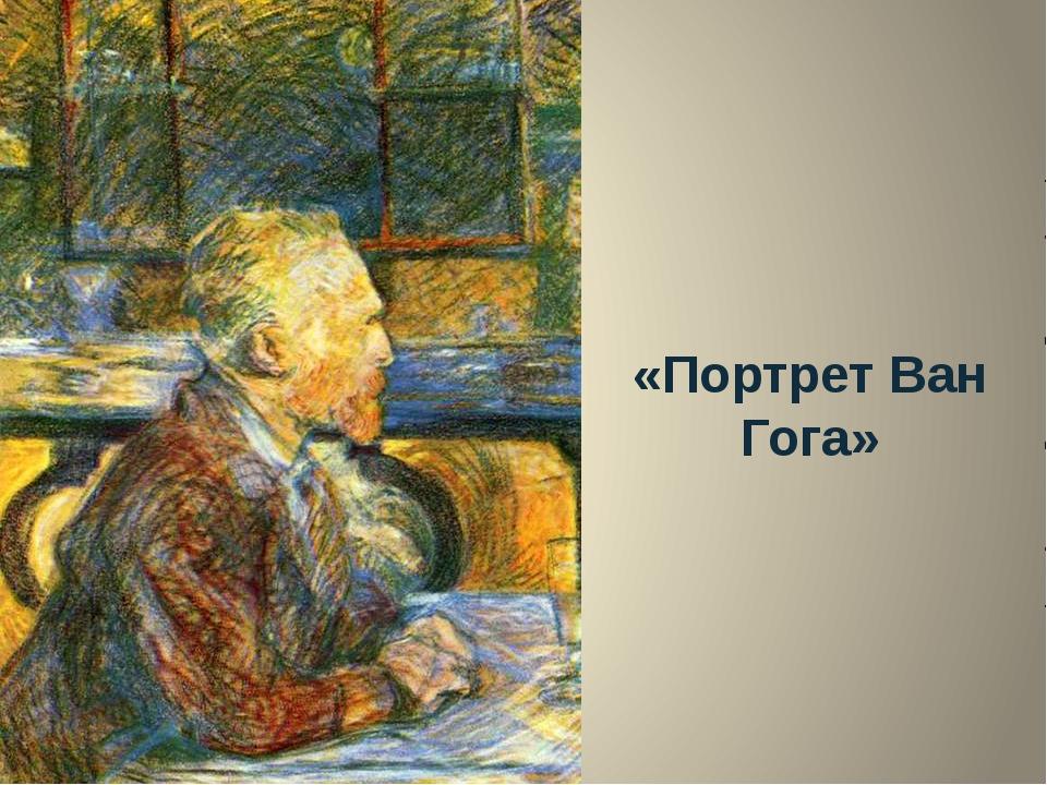«Портрет Ван Гога»