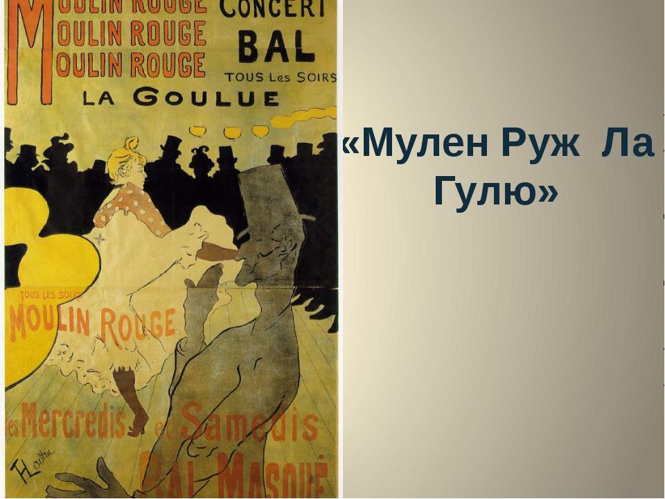 «Мулен Руж  Ла Гулю»