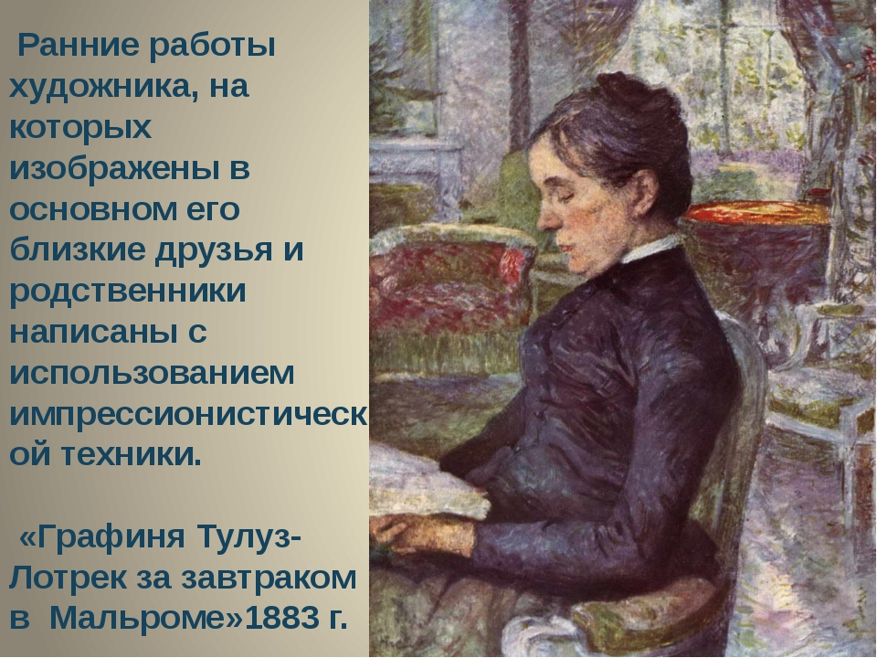 Ранние работы художника, на которых изображены в основном его близкие друзья...