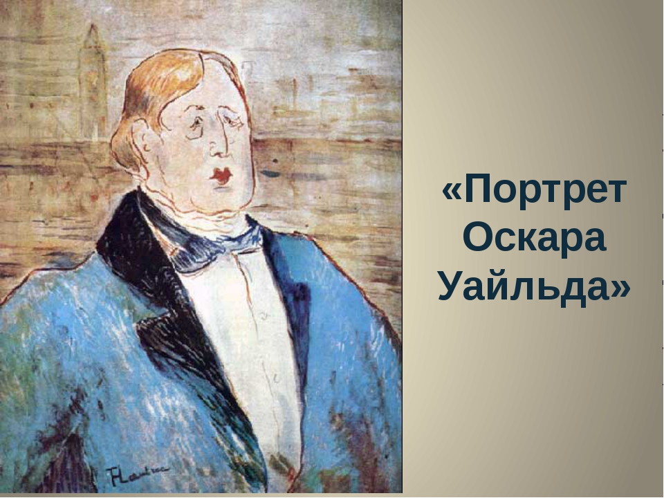 «Портрет Оскара Уайльда»