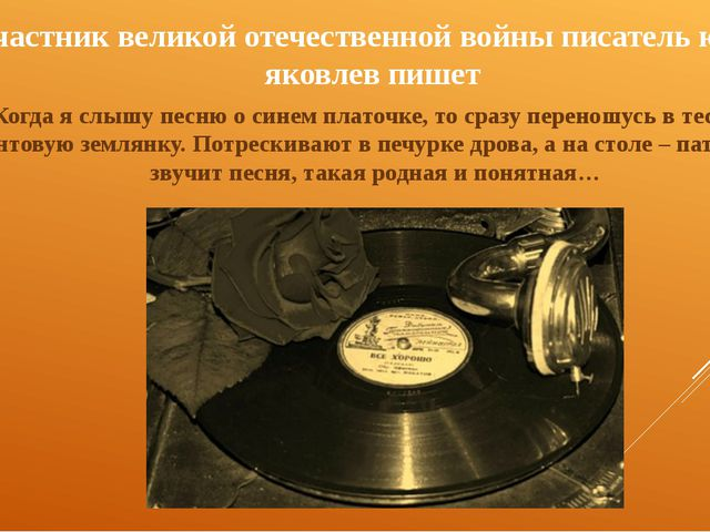 Участник великой отечественной войны писатель юрий яковлев пишет Когда я слыш...