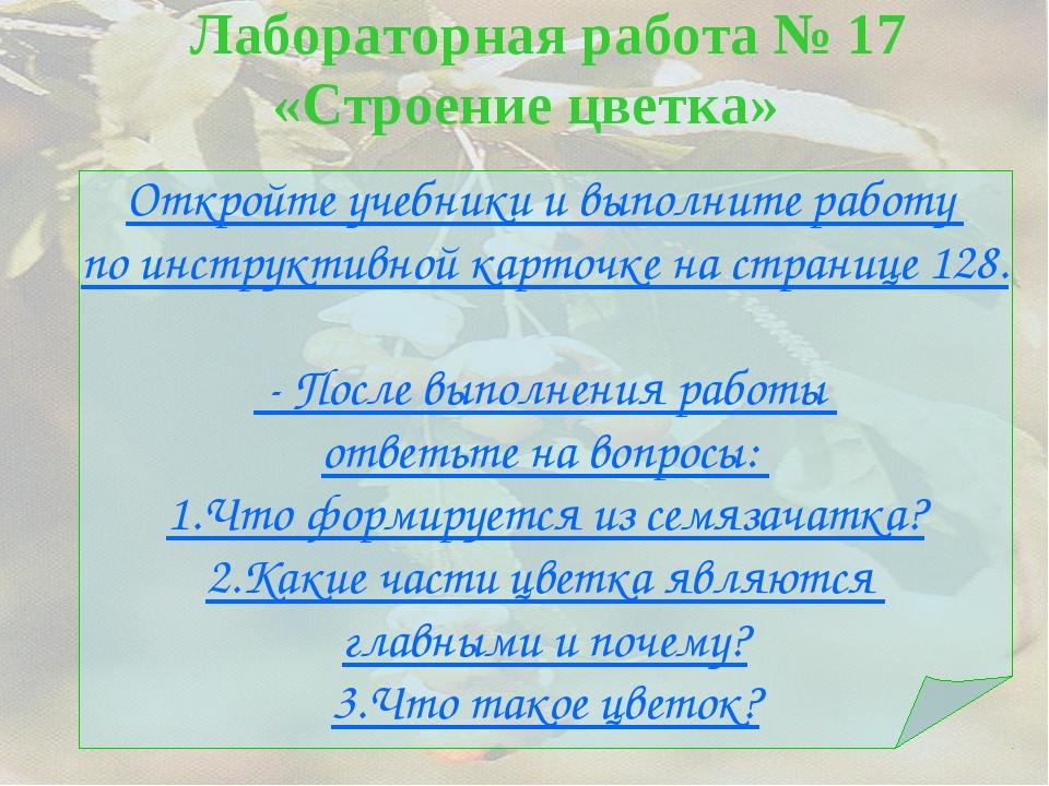 Лабораторная работа № 17 «Строение цветка» Откройте учебники и выполните раб...
