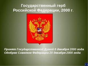Государственный герб Российской Федерации, 2000 г. Принят Государственной Ду