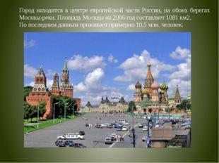 Город находится в центре европейской части России, на обоих берегах Москвы-ре