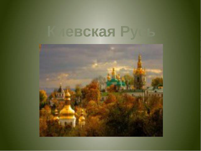Киевская Русь