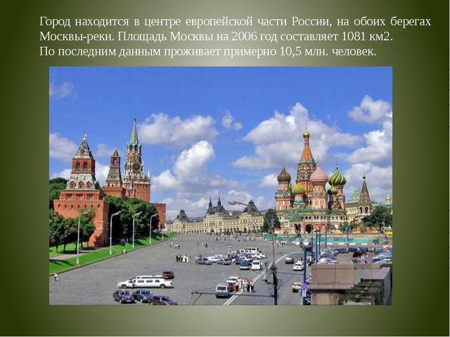 Город находится в центре европейской части России, на обоих берегах Москвы-ре...