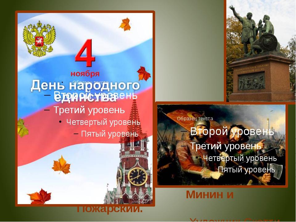 Минин и Пожарский. Художник Скотти М.И.