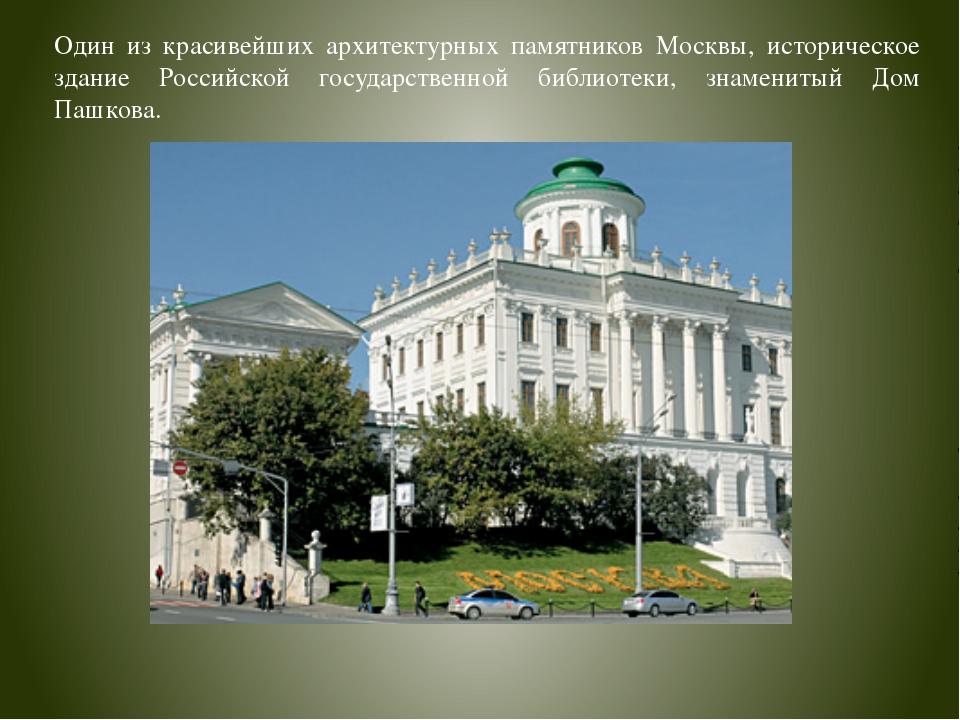 Один из красивейших архитектурных памятников Москвы, историческое здание Росс...