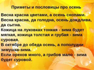 Приметы и пословицы про осень Весна красна цветами, а осень снопами. Весна кр
