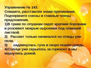 Упражнение № 143. Спишите, расставляя знаки препинания. Подчеркните союзы и г