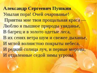 Александр Сергеевич Пушкин Унылая пора! Очей очарованье! Приятна мне твоя пр