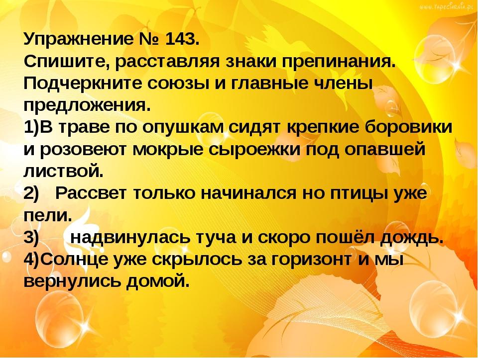 Упражнение № 143. Спишите, расставляя знаки препинания. Подчеркните союзы и г...