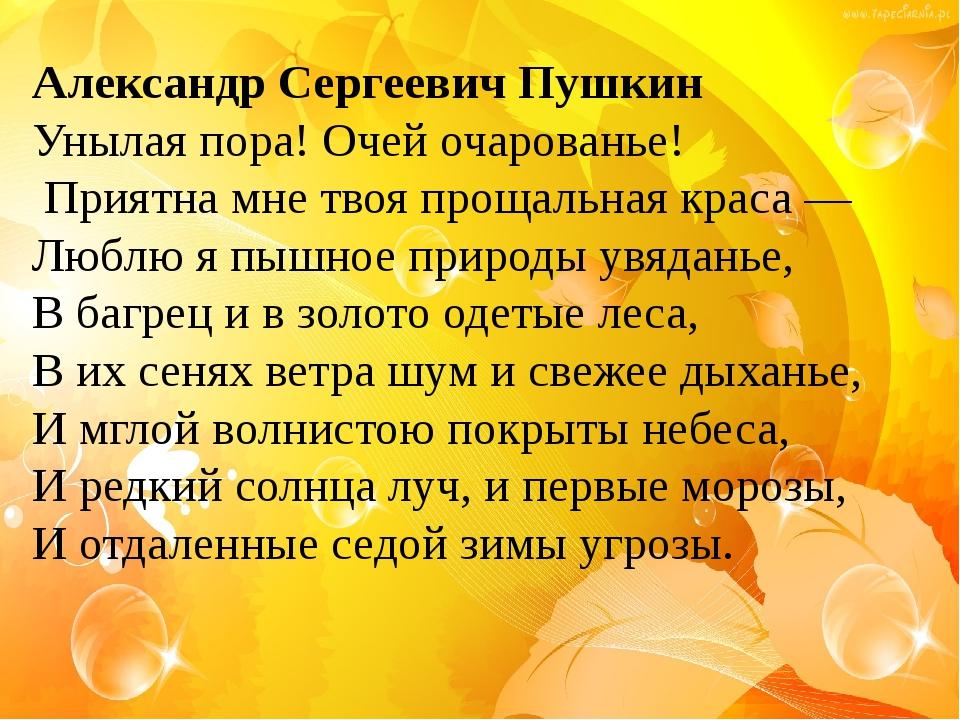 Александр Сергеевич Пушкин Унылая пора! Очей очарованье! Приятна мне твоя пр...