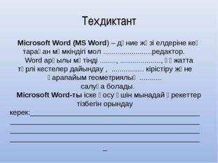 Teхдиктант Microsoft Word (MS Word) – дүние жүзі елдеріне кең тараған мүмкінд