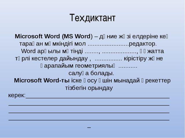 Teхдиктант Microsoft Word (MS Word) – дүние жүзі елдеріне кең тараған мүмкінд...