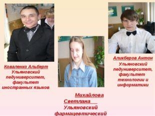 Коваленко Альберт Ульяновский педуниверситет, факультет иностранных языков А