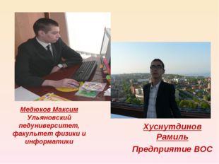 Медюков Максим Ульяновский педуниверситет, факультет физики и информатики Хус