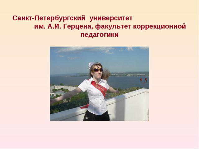 Санкт-Петербургский университет им. А.И. Герцена, факультет коррекционной пед...