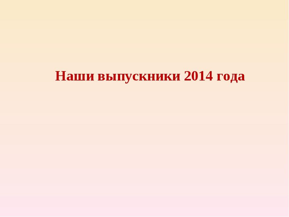 Наши выпускники 2014 года