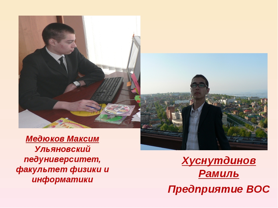 Медюков Максим Ульяновский педуниверситет, факультет физики и информатики Хус...