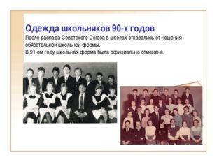 Одежда школьников 90-х годов После распада Советского Союза в школах отказали