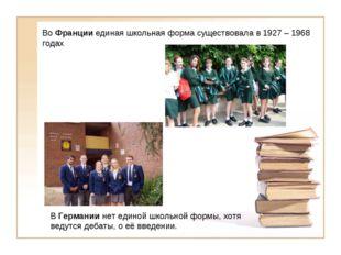 Во Франции единая школьная форма существовала в 1927 – 1968 годах В Германии