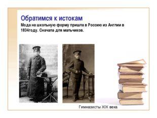 Обратимся к истокам Мода на школьную форму пришла в Россию из Англии в 1834го