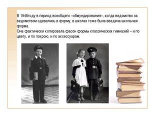 В 1948году в период всеобщего «обмундирования», когда ведомство за ведомством