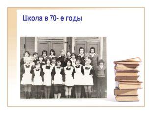 Школа в 70- е годы
