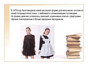 В 1973году была введена новая школьная форма для мальчиков: костюм из синей п