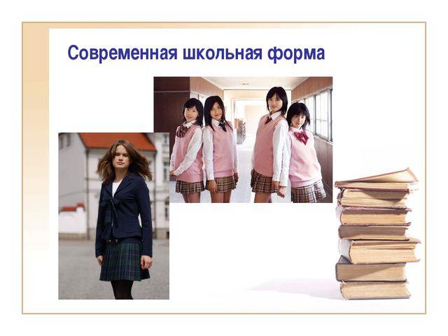 Современная школьная форма