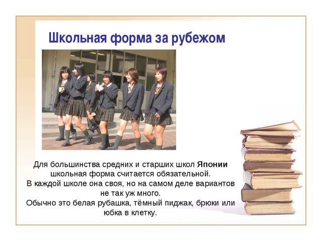 Школьная форма за рубежом Для большинства средних и старших школ Японии школь...