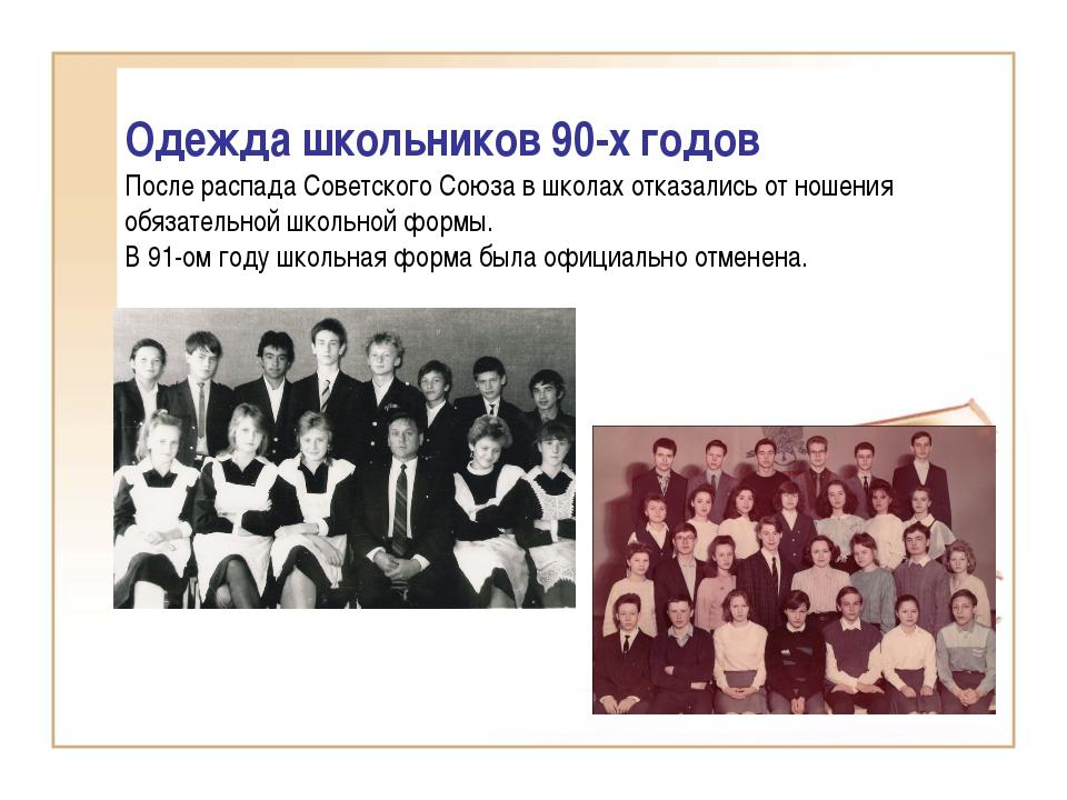 Одежда школьников 90-х годов После распада Советского Союза в школах отказали...