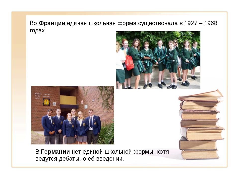 Во Франции единая школьная форма существовала в 1927 – 1968 годах В Германии...