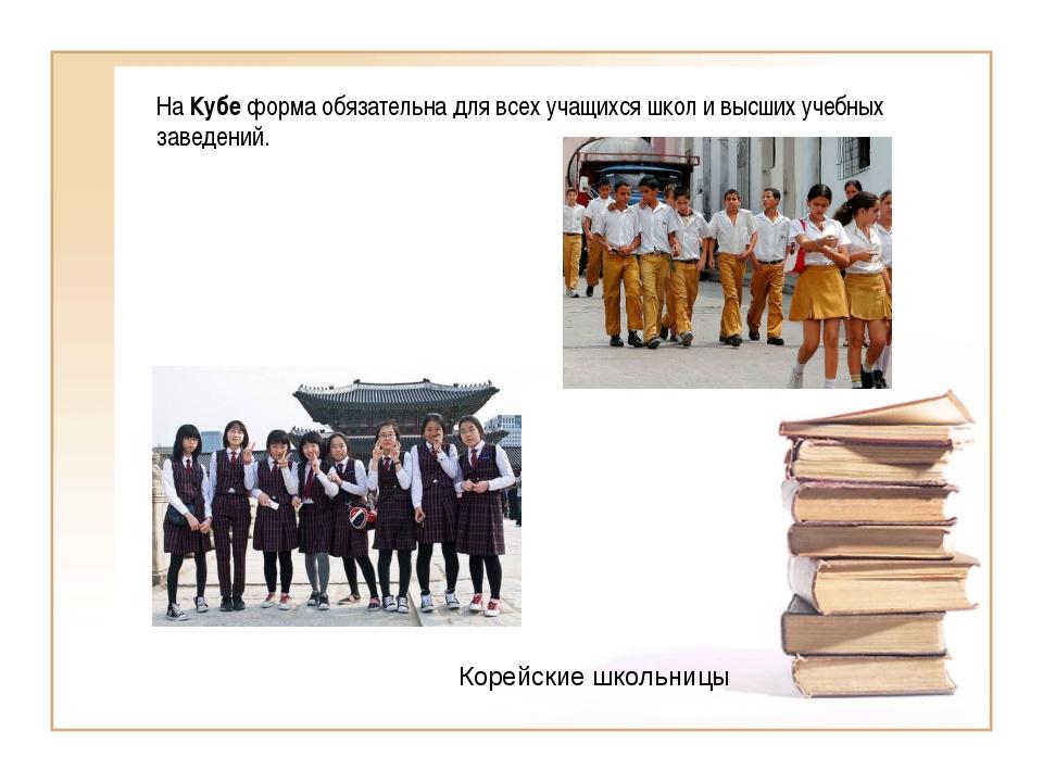 На Кубе форма обязательна для всех учащихся школ и высших учебных заведений....