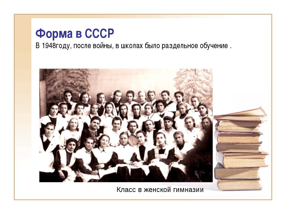 Форма в СССР В 1948году, после войны, в школах было раздельное обучение . Кла...